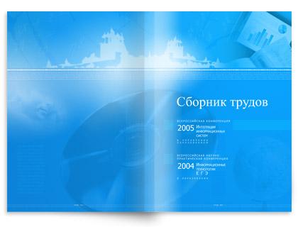 Буклет «Сборник трудов» с материалами конференций «Интеграция информационных технологий в образовании — 2005» и «Информационные технологии ЕГЭ в образовании»