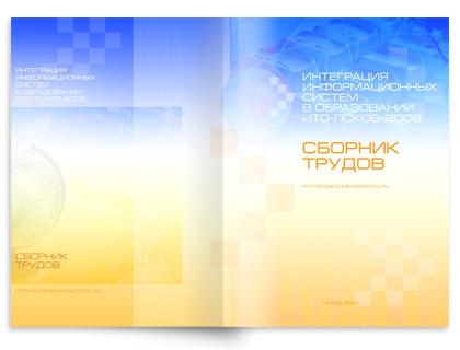 Обложка буклета «Сборник трудов» с материалами III Международной конференции «ИИСО-2006» (Интеграция информационных систем в образовании)