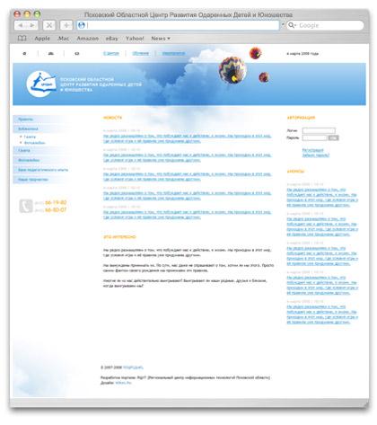 Сайт «ПОЦРОДиЮ» (Псковского областного центра развития одаренных детей и юношества)