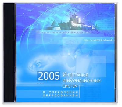 Диск с материалами конференции «Интеграция информационных технологий в образовании — 2005»