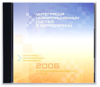 Обложка диска с материалами III Международной конференции «ИИСО-2006» (Интеграция информационных систем в образовании)