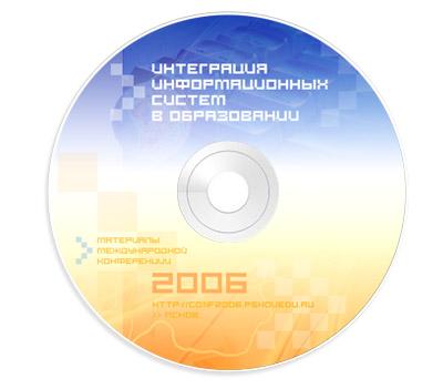 Печатная поверхность диска с материалами III Международной конференции «ИИСО-2006» (Интеграция информационных систем в образовании)