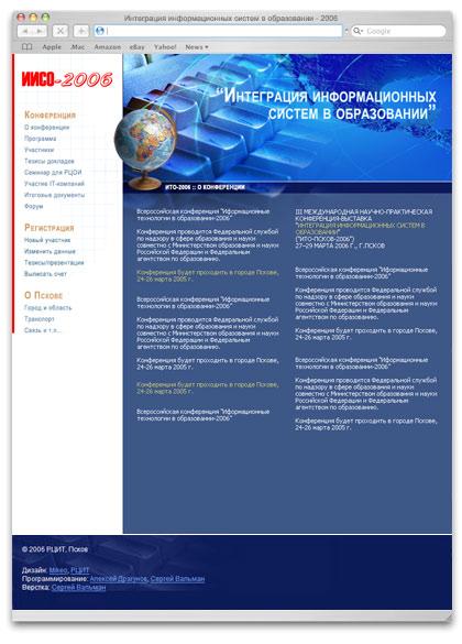 Сайт III Международной конференции «ИИСО-2006» (Интеграция информационных систем в образовании)