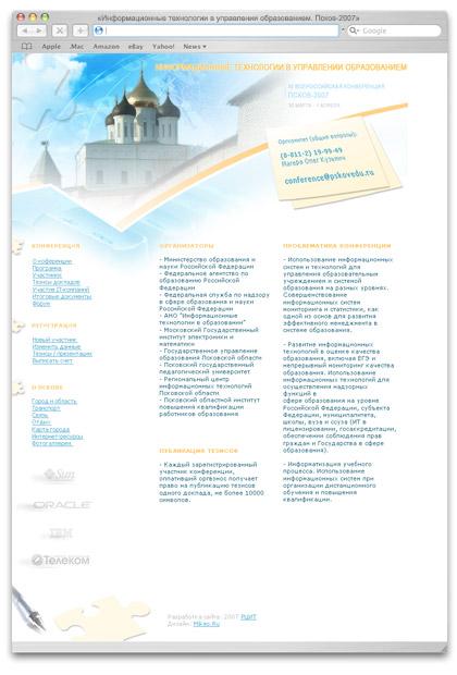 Сайт IV Всероссийской конференции «Информационные технологии в управлении образованием. Псков-2007»
