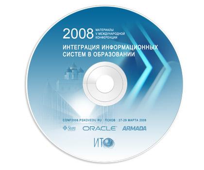Диск с материалами конференции «ИТО-Псков-2008» (Интеграция информационных систем в управлении образованием)