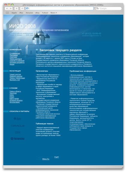 Сайт конференции «ИТО-Псков-2008» (Интеграция информационных систем в управлении образованием)