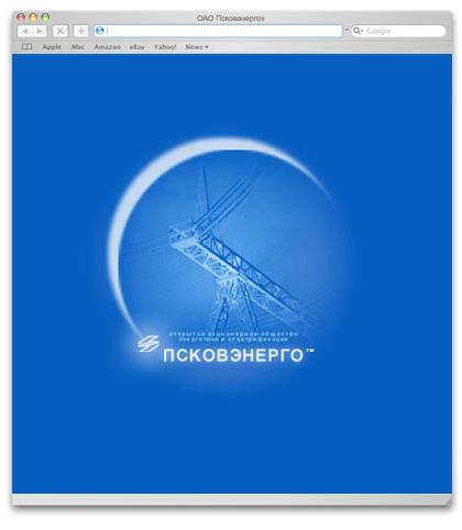 Вид главной страницы сайта «Псковэнерго» (1999 год)