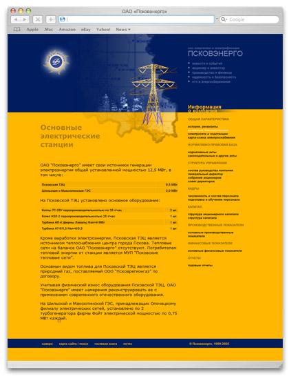 Сайт компании «Псковэнерго» (2002 год)