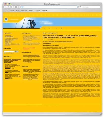 Вид внутренней страницы сайта «Псковэнерго» (2003 год)