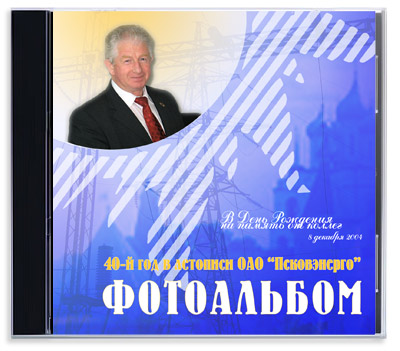 Мультимедийный фотоальбом «40-й год в летописи «Псковэнерго»