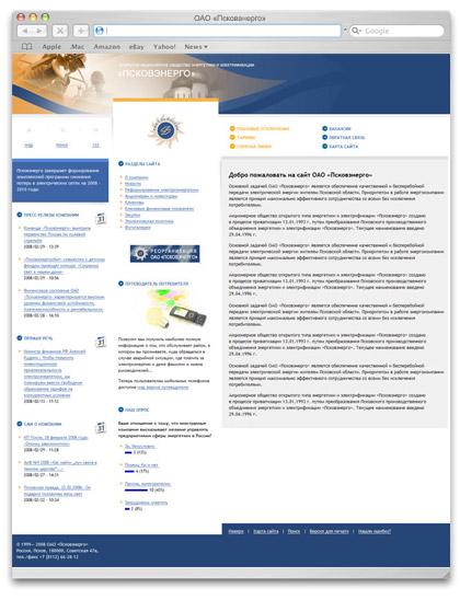 Сайт компании «Псковэнерго» (2007 год)