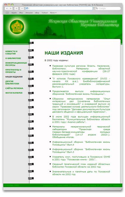 Вид внутренней страницы сайта «ПОУНБ» (Псковской областной универсальной научной библиотеки) им. В. И. Ленина (2002 год)