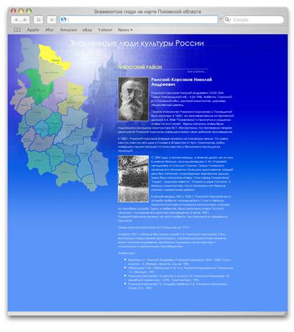 Интерактивная карта «Знаменитые люди России на карте Псковской области»