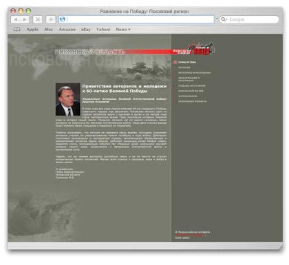Раздел «Псковский регион» сайта Всероссийской эстафеты «Равнение на Победу!»