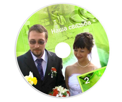 DVD диск «Наша свадьба»