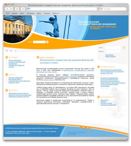 Сайт «Великолукской государственной академии физической культуры и спорта»